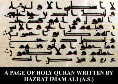 1-QURAN-IN-THE-HAND-WRITING-OF-IMAM-ALI-AS